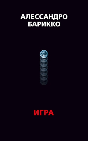 "Book ""The Game (Игра)"""