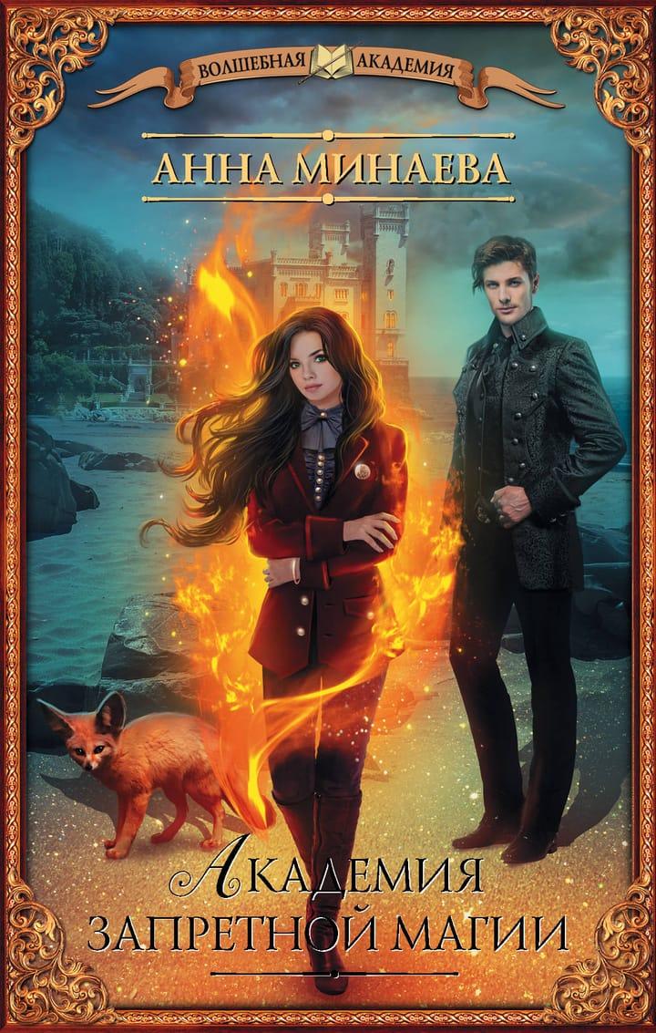 Серии книг про школы магии гадание ленорман на одну карту