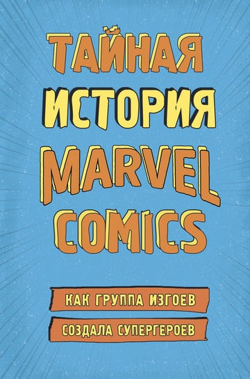 "Book ""Тайная история Marvel Comics"""